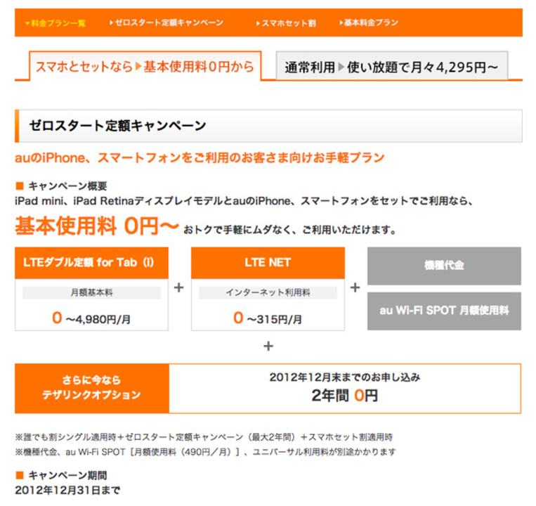 【速報】auのiPad mini・iPad(第4世代)の料金が発表。auスマホ利用者には基本使用料0円スタートのプランも