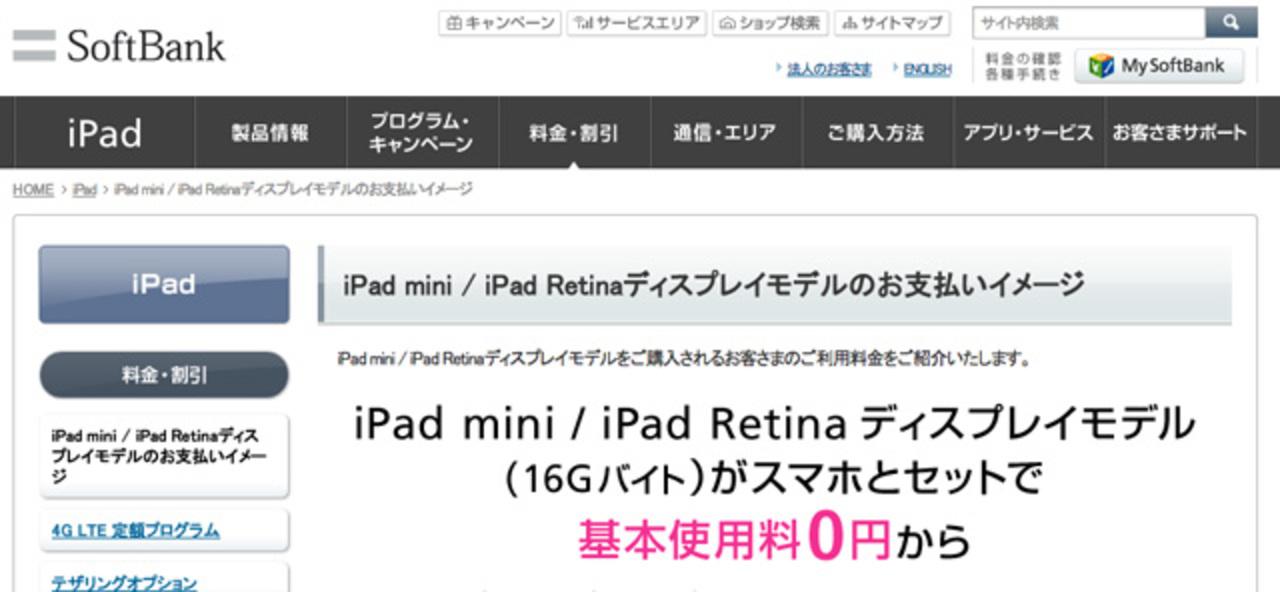 ソフトバンクもiPad mini・iPad(第4世代)の料金発表。こちらも基本料は0円から!