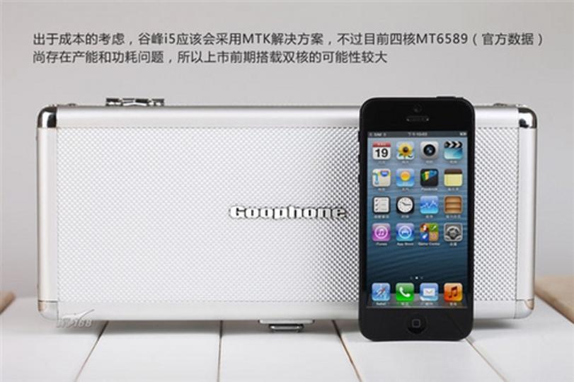 ニセiPhone 5(中国)のパッケージ写真が結構イケてる件