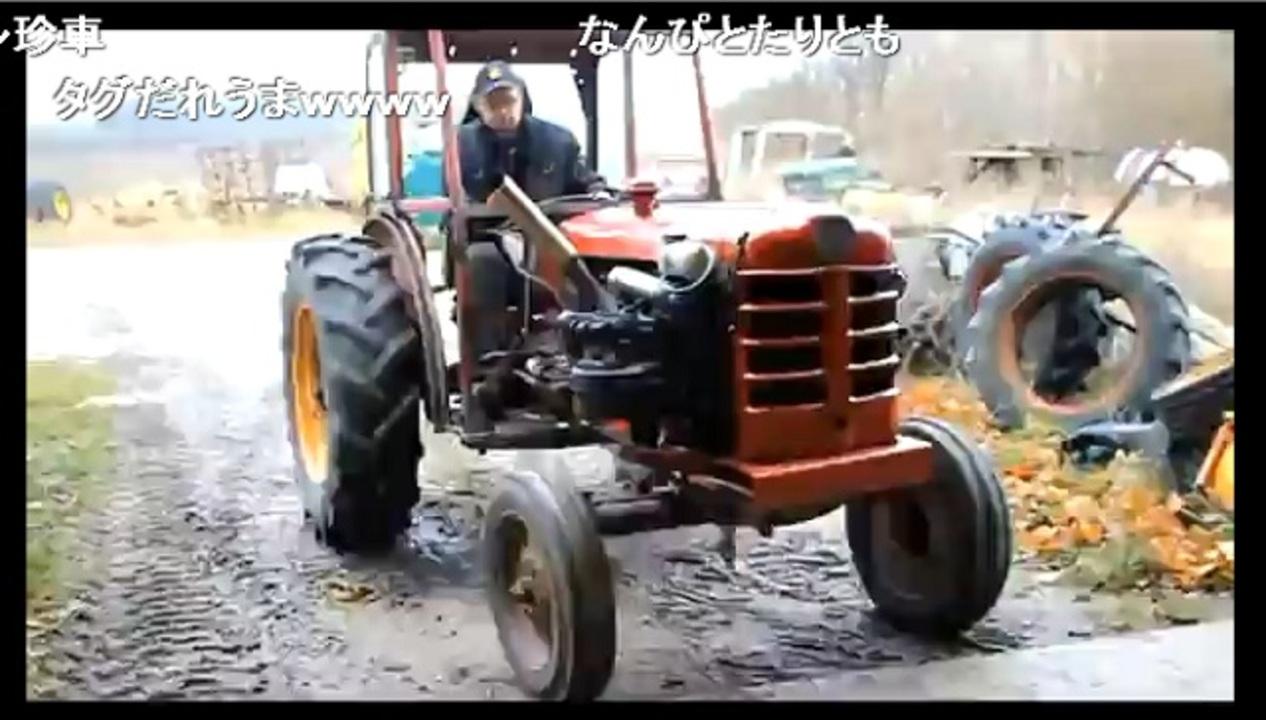 トラクターにレース用エンジンを積んだら荒ぶりすぎてとんでもなく笑える状態になった(動画)