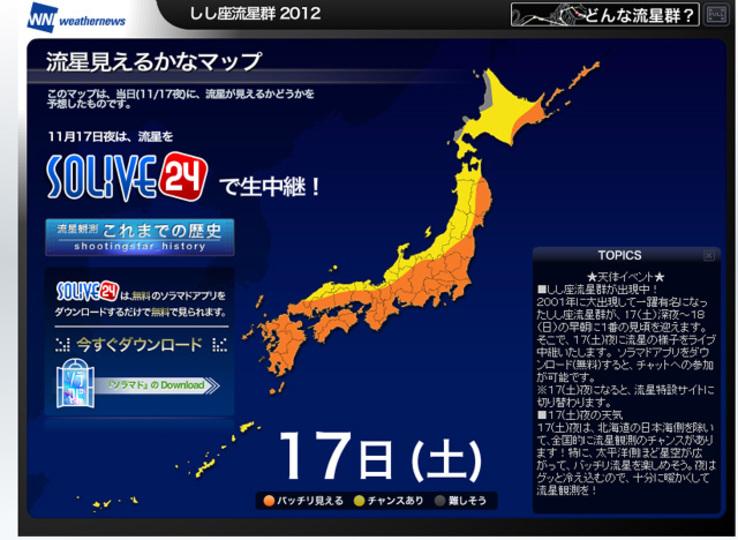 11月17日夜~18日早朝の天体ショー「しし座流星群」、ライブ中継するって!