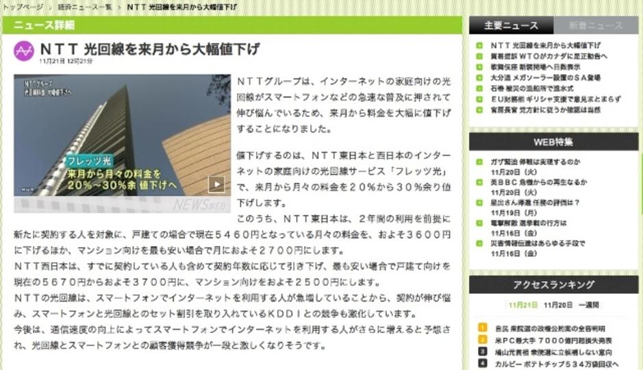 NTTの光回線が来月から大幅に値下げされるようです。なんと20%〜30%も値下げ!