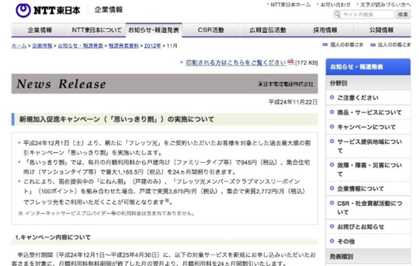 NTTの光回線値下げの詳細が判明。東西で割引サービスがちょっと違うようです