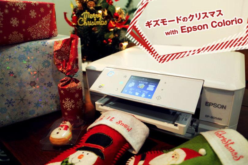 お祝いカードが直接届く! 最新カラリオとiPad miniで編集部が1つになった一足早いクリスマスパーティー!