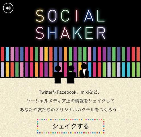 20121122socialshakerss01re.jpg