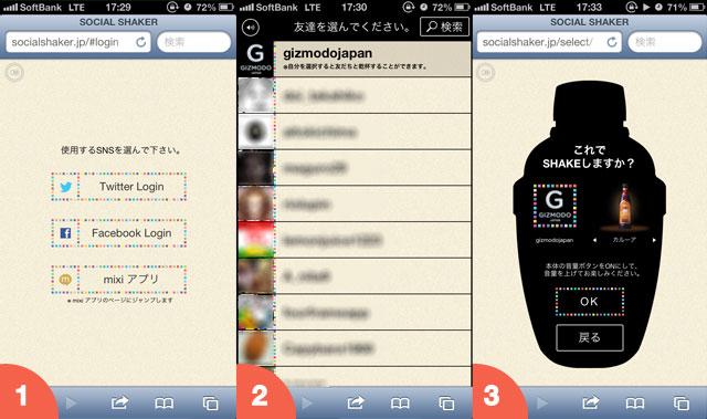 20121122socialshakerss02.jpg