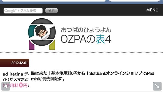 121203ozpa_add02.jpg