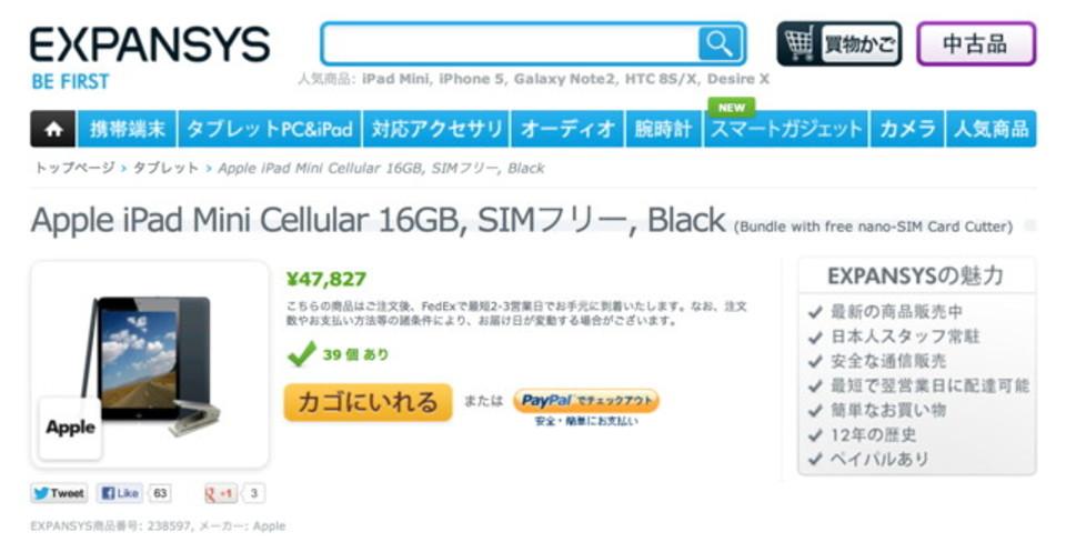 iPad miniのSIMフリー版が売ってるよ! しかもnanoSIMカードカッター付き