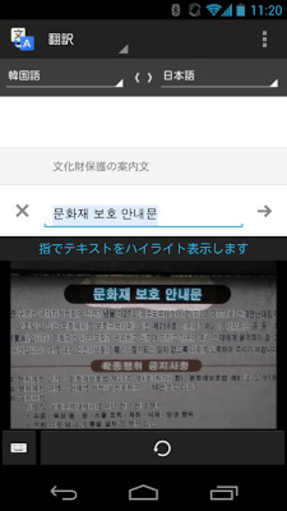 新しいGoogle翻訳アプリ。使うにはカメラを向けて撮影するだけ