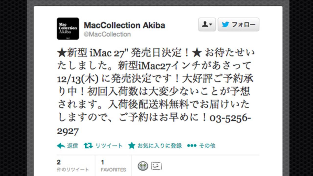きたきた! 新型27インチiMacは12月13日(木)に発売開始だってー!