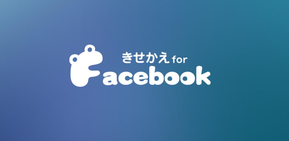Facebookの見た目を自分好みに。スマホアプリ「きせかえ for Facebook」
