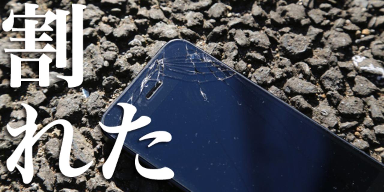 まだ買って2ヶ月なのに...。iPhone 5を割ってからAppleCareで直してもらうまでのお話