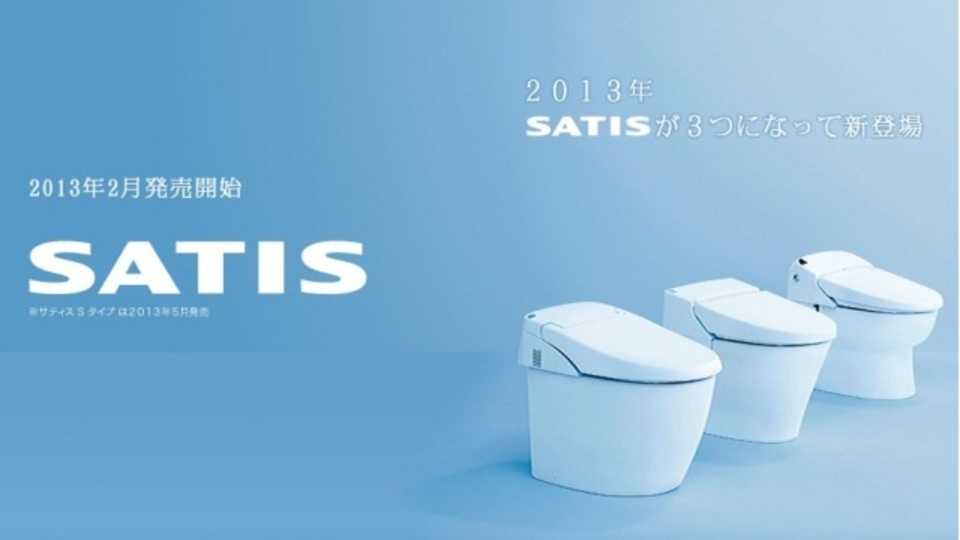 スマホで操作できるトイレが来年2月に発売。価格は約36万円~(動画あり)