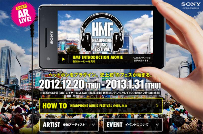 ひとりフェス? 渋谷でARとヘッドフォンを使った新しい音楽フェスが開催されるって!