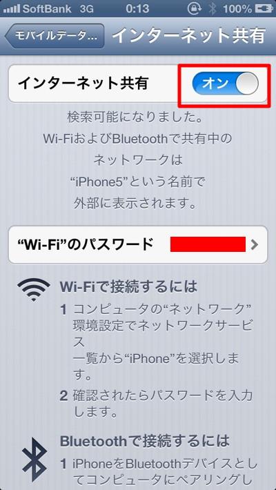 121215SBiphone5Tethering02.jpg