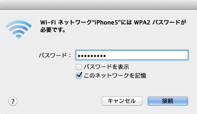 121215SBiphone5Tethering04.jpg