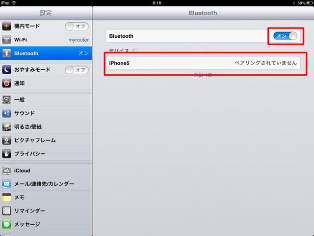 121215SBiphone5Tethering06.jpg