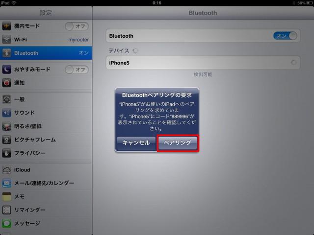 121215SBiphone5Tethering07.jpg