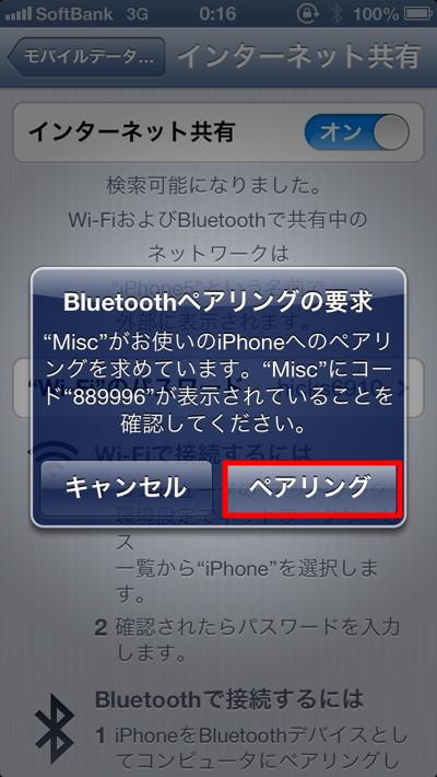 121215SBiphone5Tethering08.jpg