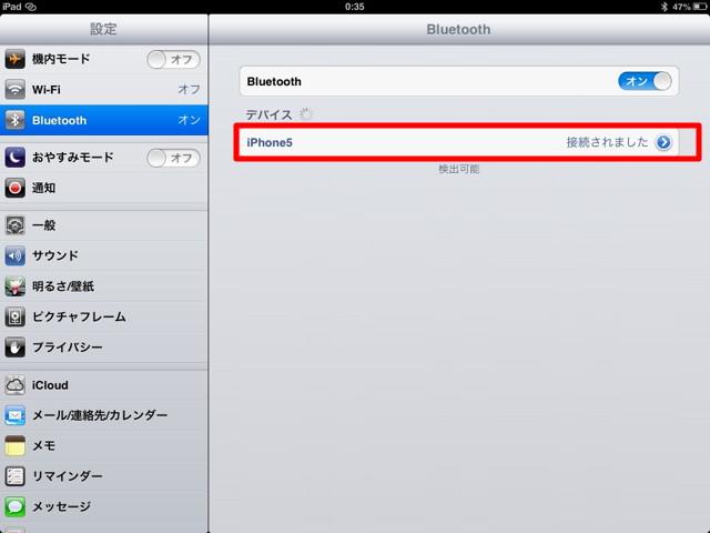 121215SBiphone5Tethering09.jpg