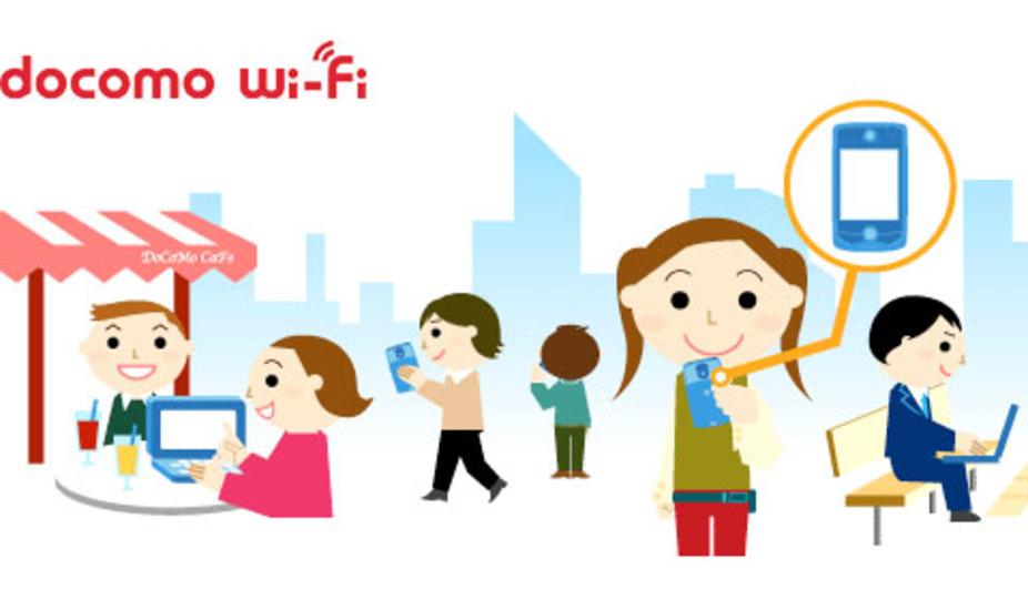 けっこう面倒かも...? ドコモの公衆無線LANが利用できるようになる「docomo Wi-Fi」の接続方法とは