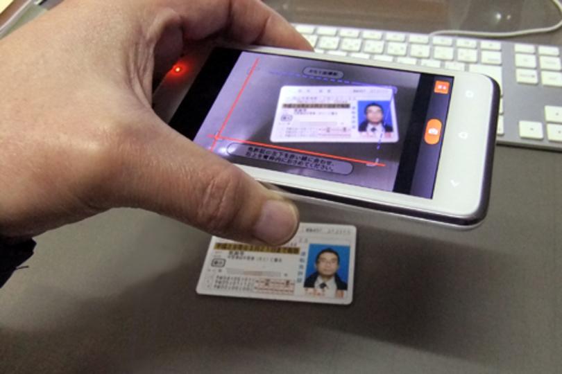 免許証を撮影してかんたん口座開設! スマホアプリ「じぶん銀行クイック口座開設」