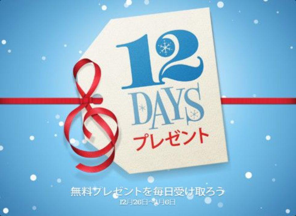 アップルからのプレゼント。12月26日から12日間連続でコンテンツの無料ダウンロードができちゃうよ!