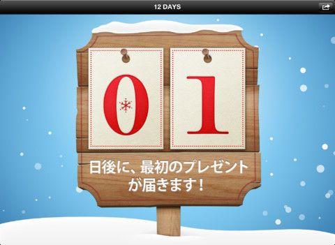 121220itunes_present2.jpg