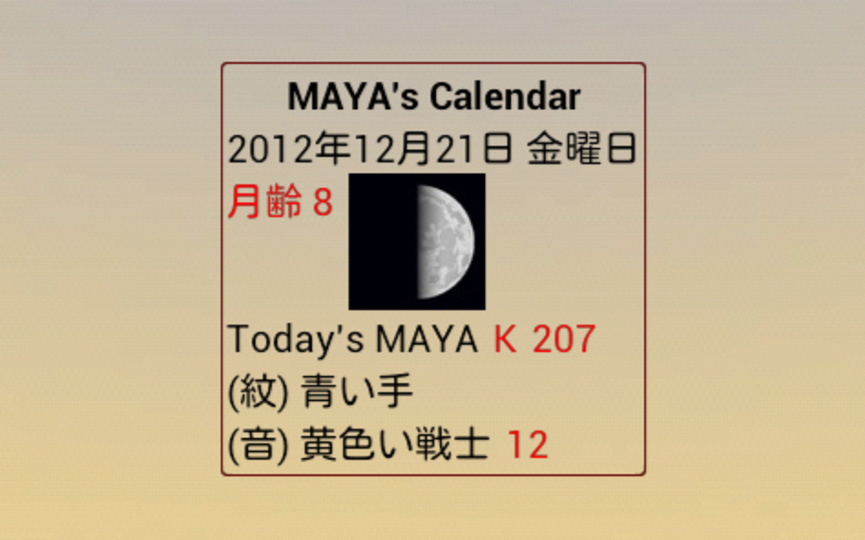 どうやら何も起きなさそうだけど...マヤ歴と月齢を表示できるAndroidウィジェット