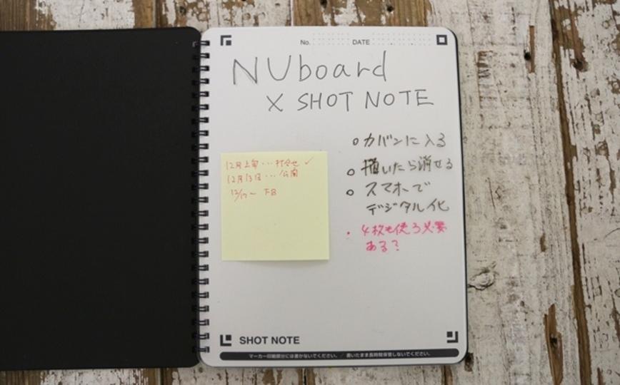 持ち運べるホワイトボードNUboardとショットノートがコラボ! 「SHOT NOTE NUboard」