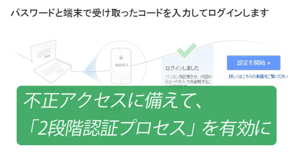 Gmailでアカウント乗っ取り被害が多発? ひとまず「2段階認証プロセス」を有効に