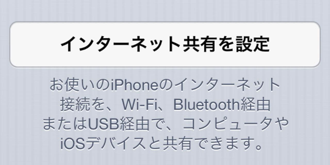 SoftBank版iPadのテザリングが開始。iPhoneもキャリアアップデートが来た!