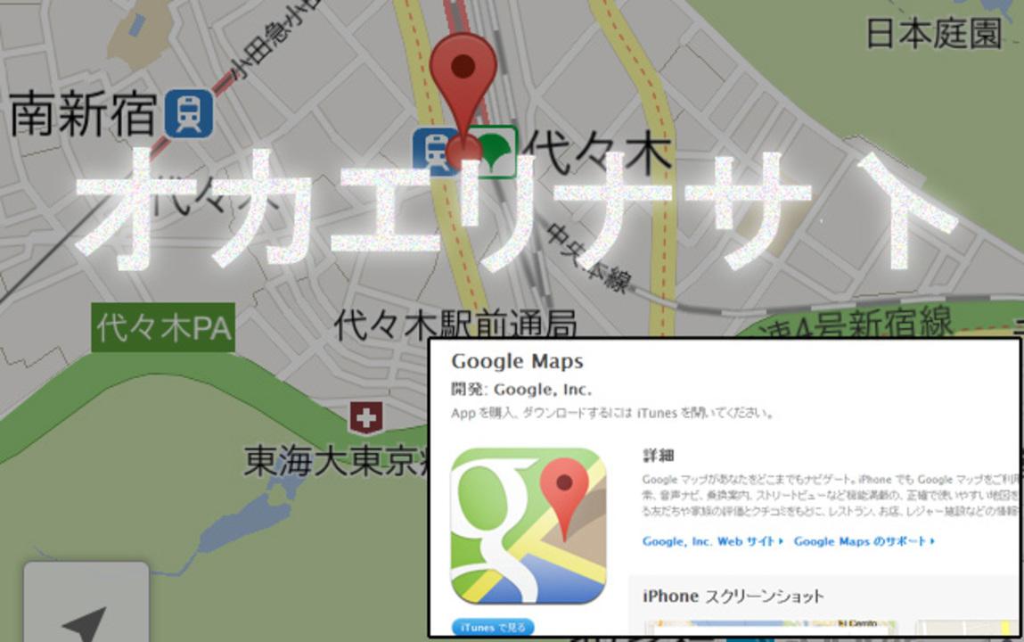 【速報】おかえり! 待ってた! iOS版、Google Mapsが本日リリース