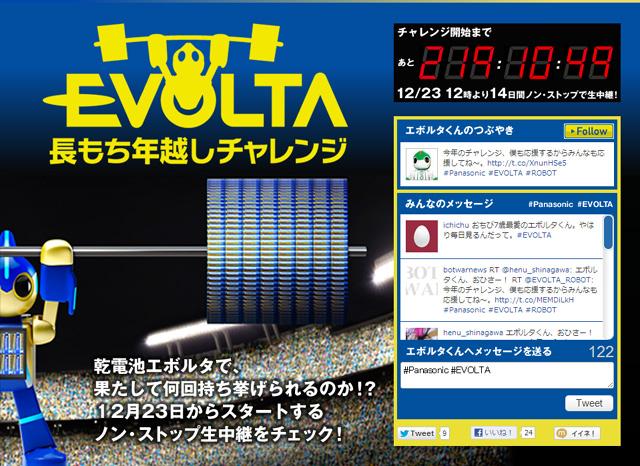 2012-12-14evo01.jpg