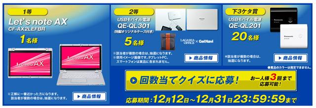 2012-12-14evo02.jpg
