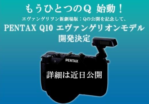PENTAX Q10にエヴァコラボモデルが登場? まさかのQつながり...!