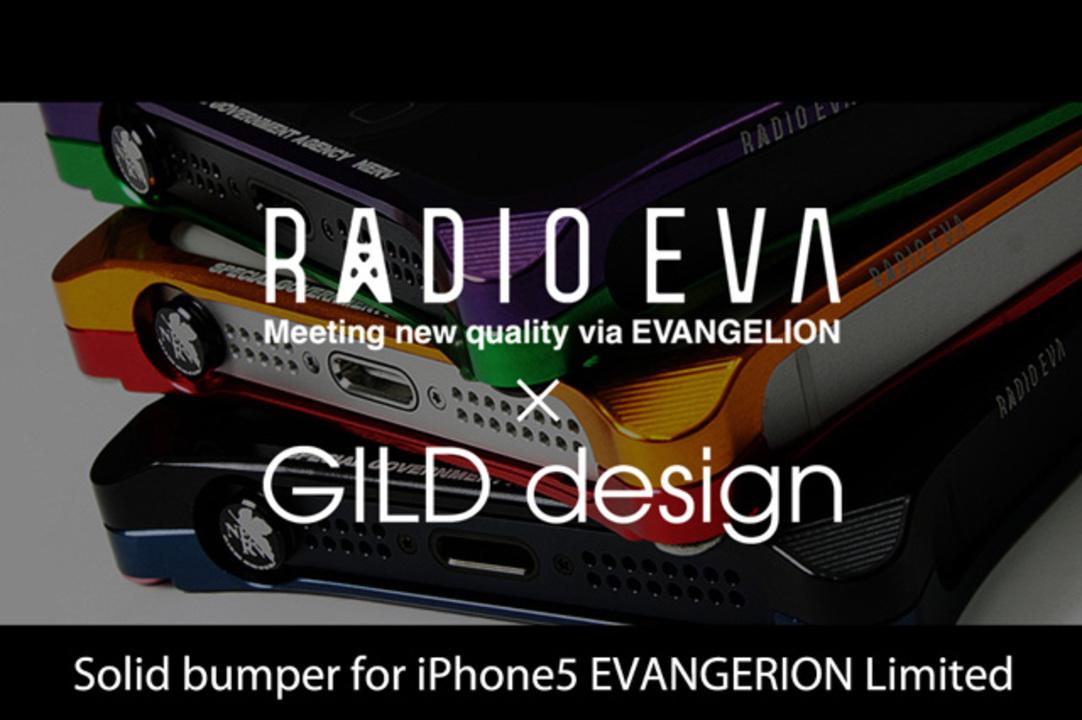 極まった上質感。ヱヴァンゲリオン新劇場版とコラボした高級iPhone 5バンパー