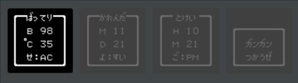 これは「ガンガンつかうぜ!」。ドラクエ風にバッテリー状態やカレンダーを表示できるAndroidアプリ「DQB」