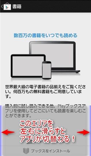iPadを超えたかも。指1本でアプリの切り替えができるAndroidアプリ「タスクフリッカー」