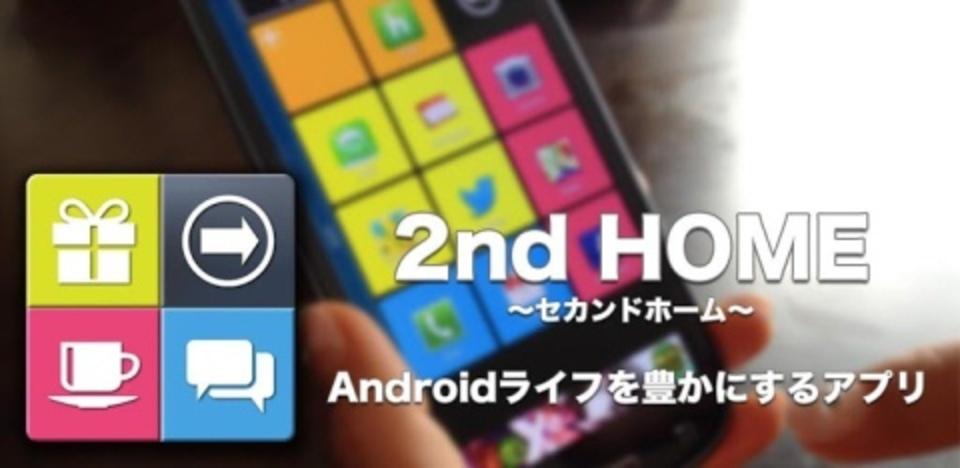 面倒な画面切り替えが要らなくなる、Androidアプリランチャー「2nd HOME」