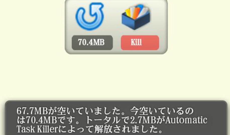 知らないと損するかも。スリープ時に自動でタスクを終了してくれるAndroidアプリ「Automatic Task Killer」
