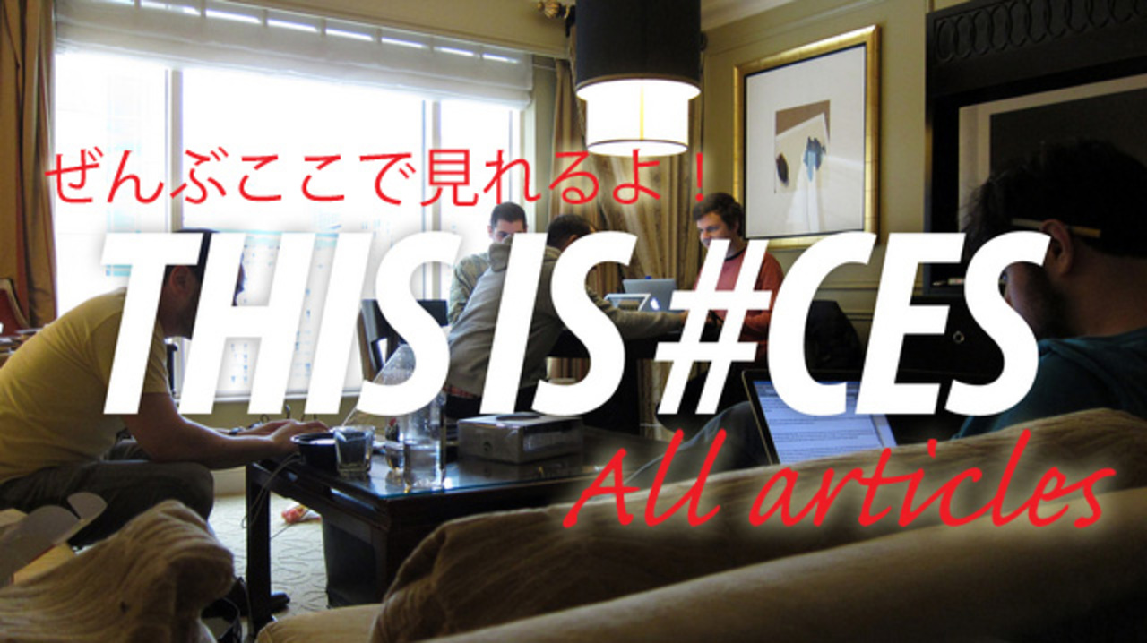 [ #CES2013 ]すべての情報はここでゲット! CES 2013関連記事まとめ(1月17日11:50更新)