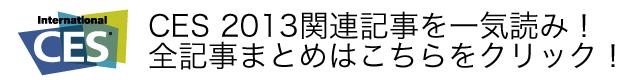 130108ces-all_kiji_banner.jpg