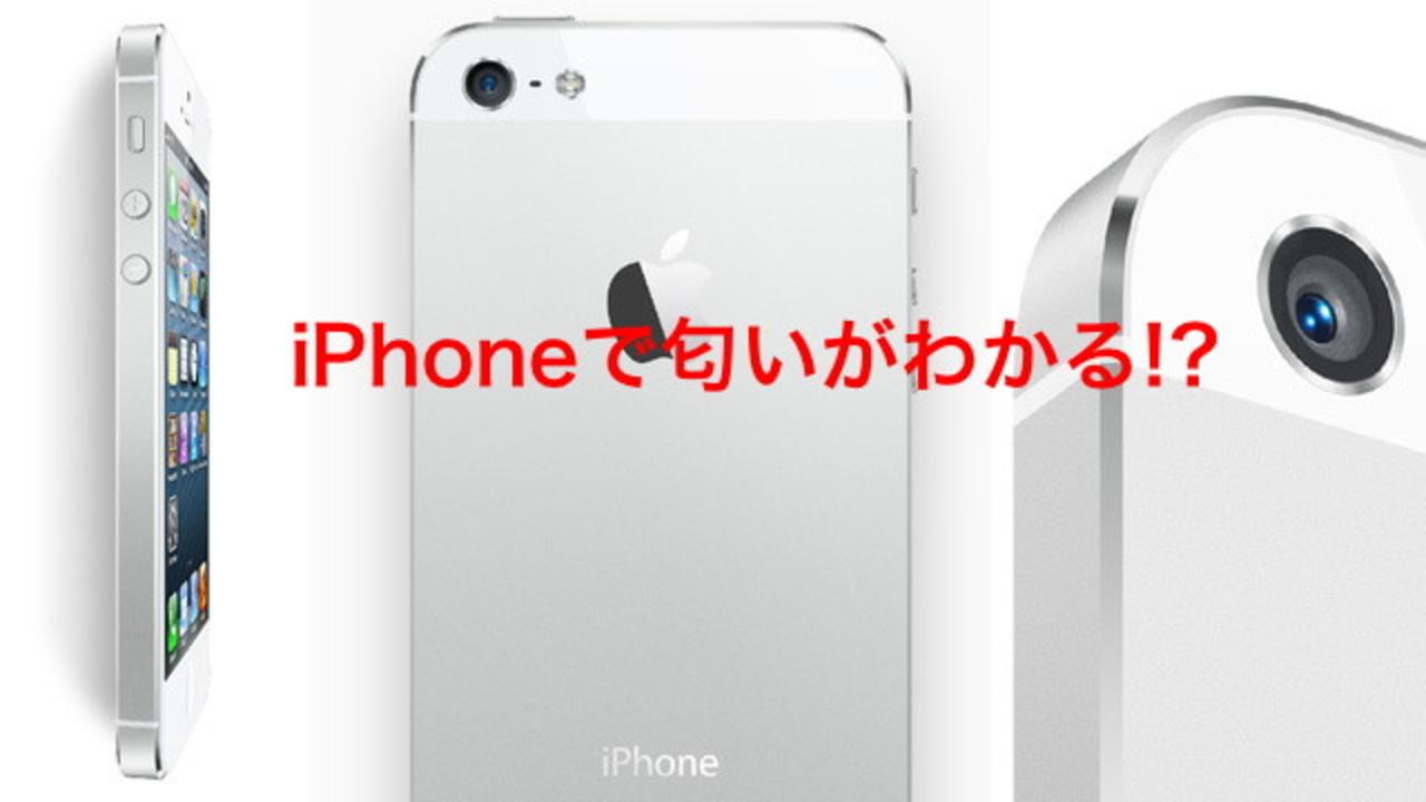 iPhoneでにおいや風味を認識するチップを開発