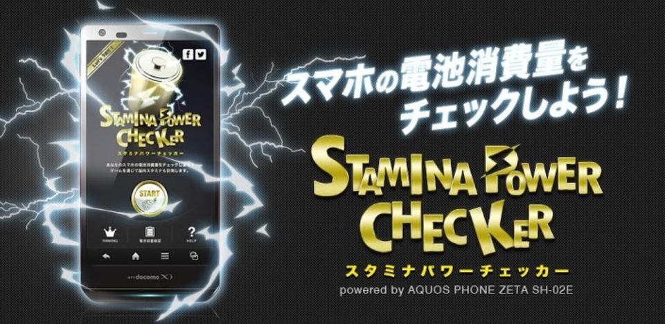 スマホの電力消費量をチェックできるアプリ『スタミナパワーチェッカー』