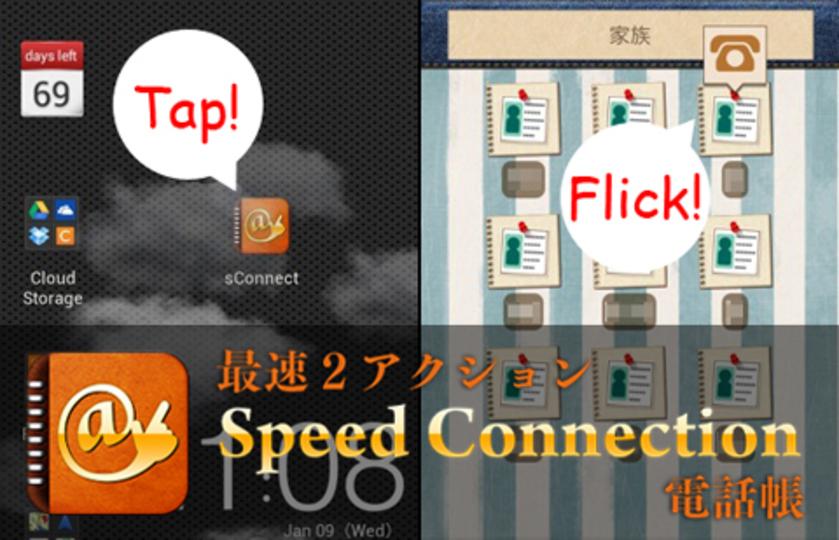 最短2タップで目当ての連絡先を開けるAndroidアプリ「Speed Connect-電話帳」
