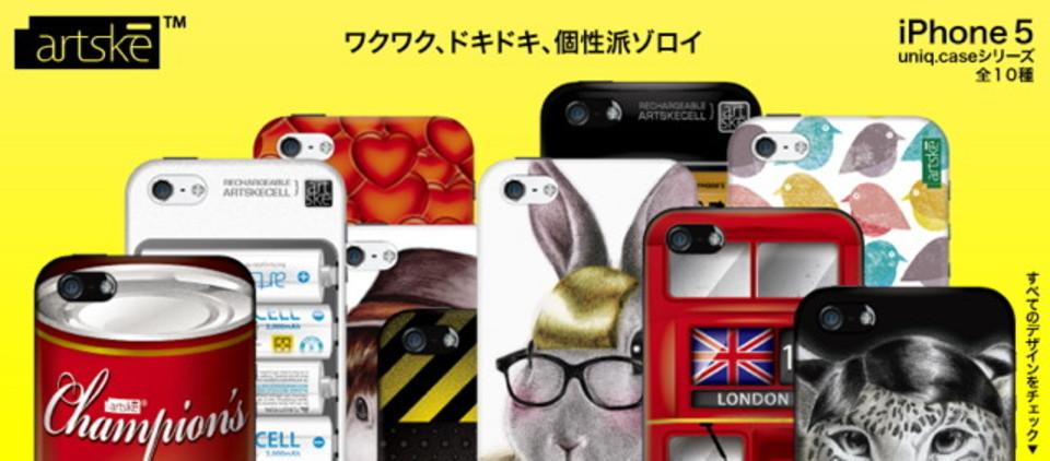 目立ちたいという人に。ちょっと変わったデザインのiPhone 5ケース(写真ギャラリーあり)