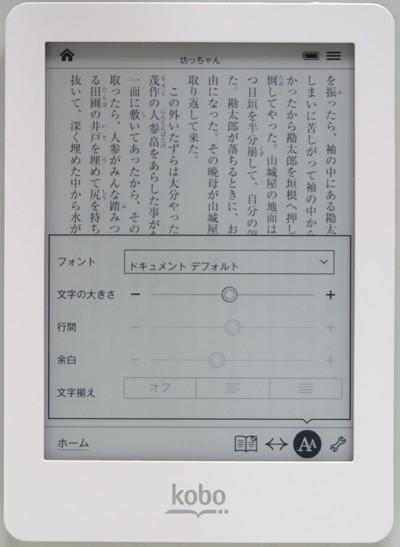 130116kobogloPR03.jpg