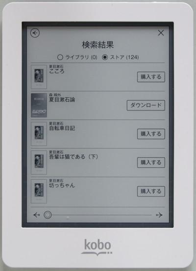130116kobogloPR11.jpg