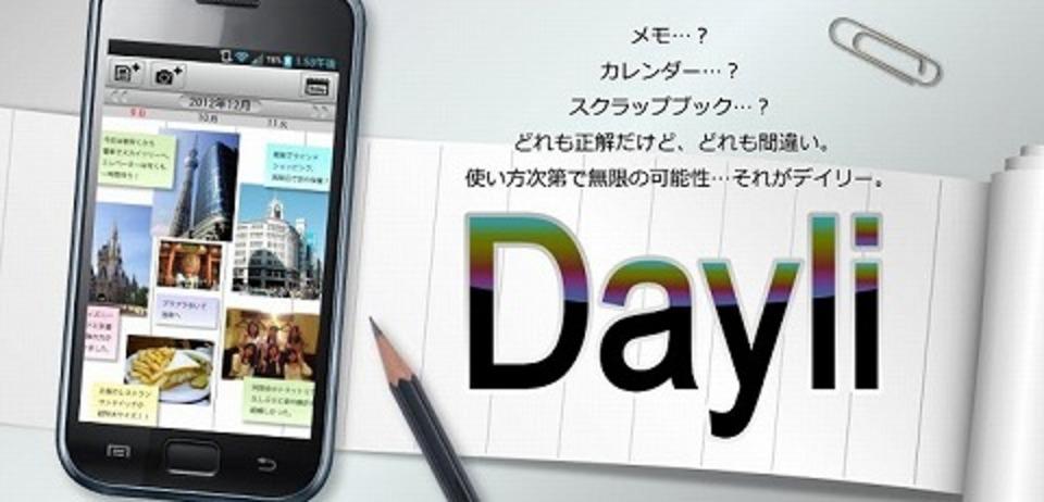 スマホ時代のスクラップブック。Androidアプリ「Dayli」